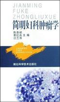 简明妇科肿瘤学 满额包邮 正版书籍 价格:29.60