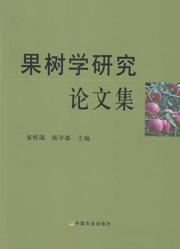果树学研究论文集 全新正版 价格:135.00