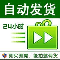 自动 QQ自由幻想新年狂欢礼包 仙器礼包cdk 黄金套装经验锦囊30个 价格:3.60