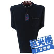 包邮 特价 中老年男装丝光棉男士长袖T恤 中老年宽松T恤爸爸装 价格:55.00