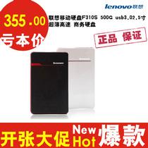 联想移动硬盘F310S 500G usb3.02.5寸超薄高速 商务硬盘正品特价 价格:355.00