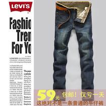 李维斯牛仔裤 男 直筒修身牛仔裤 韩版夏潮男复古 男士牛仔长裤子 价格:59.00