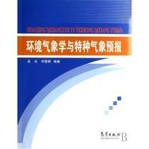 环境气象学与特种气象预报 吴兑//邓雪娇 正版书籍 科技 基 价格:27.36