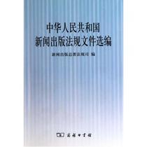 中华人民共和国新闻出版法规文件选编 新闻出版总署法规司【秒杀 价格:21.00