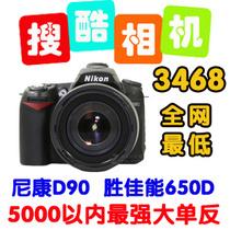 原装正品数码单反 全新尼康D90 18-105镜头 送三脚架 bi650D实惠 价格:4816.67