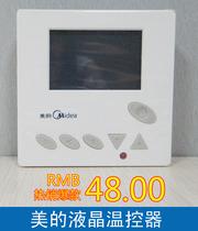 美的中央空调温控器 液晶温控器 液晶温控器 冲砖特价甩卖 价格:48.00