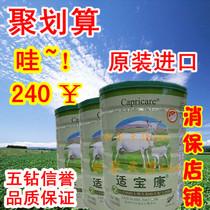 新西兰原装进口适宝康Capricare) 婴幼儿2二段配方羊奶粉900克罐 价格:240.00