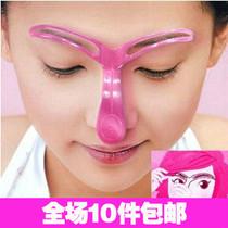 2253 女人我最大 韩版化妆工具画眉辅助器 修眉卡 眉毛定型卡 价格:1.68