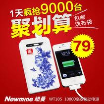 纽曼WT105移动电源10000毫安 iphone4s/5 三星小米充电宝 包邮 价格:79.00