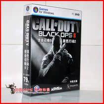 【PC游戏】使命召唤9黑色行动2 原版盒装单机中文版 价格:28.00