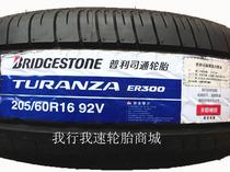 全新正品普利司通轮胎205/60R16 92V ER300 雅阁 索纳塔  C5 价格:580.00
