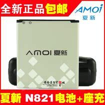 夏新N820原装电池 N821电板 N818 N828 大V 手机电池座充包邮 价格:22.00