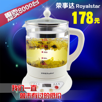 【包邮】荣事达YSH15C加厚玻璃养生壶分体煎药壶花茶壶中药壶正品 价格:177.98