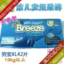 韩国 洁儿宝Breeze步丽姿婴儿尿不湿 男宝宝XL号42片纸尿裤 大号 价格:97.00