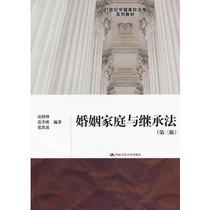 婚姻家庭与继承法(第三版)(21世纪中国高校法学系列教材)/房绍坤 价格:25.60