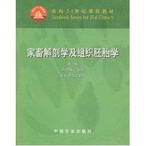 家畜解剖学及组织胚胎学(第3版) 书籍 商城 正版 价格:33.10