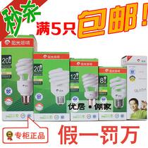 政府补贴阳光照明螺旋节能灯 2u5w e27 8W12W20W25W 白光黄光正品 价格:5.40