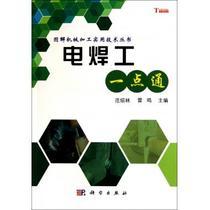 电焊工一点通/图解机械加工实用技术丛书  正版 满38包邮 价格:20.00