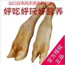 出口日本纯天然羊蹄500g 宠物狗零食品狗咬胶哈格磨牙洁齿骨棒 价格:16.30