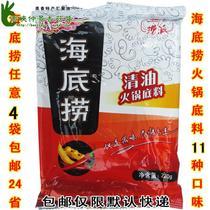4袋包邮24省 海底捞 清油火锅底料220g 捞派 麻辣味调料 涮锅底料 价格:8.40