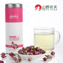 山野农夫花草茶 玫瑰花茶 特级粉红法兰西玫瑰 茶叶 包邮买2送1 价格:28.80