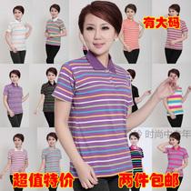 母亲节中老年短袖T恤纯棉T恤中年女装气质妈妈装翻领条纹夏装t恤 价格:39.00