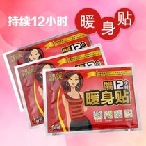 智暖正品 铝箔袋暖宝贴取暖贴发热贴冬季保暖贴暖宝宝暖身贴 价格:0.98