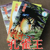 《孔雀王曲神纪》漫画书 全套3册 荻野真 价格:25.00