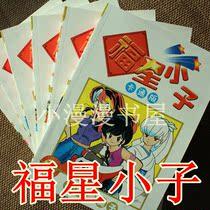 全新特价《福星小子》漫画书 全6册完结 高桥留美子作品 价格:24.00