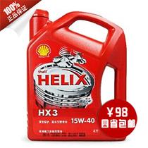江浙沪皖包邮壳牌红喜力红壳HX3 15W-40 4L汽车机油发动机润滑油 价格:98.00