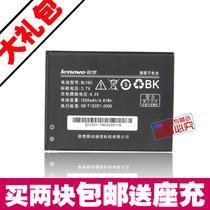 包邮 联想A366T电池 联想 A366T 手机电池 BL190 原装品质电板 价格:12.77
