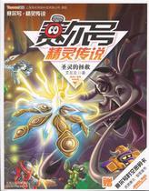 赛尔号 精灵传说6 圣灵的拯救 艾左左 著 江苏少年儿童出版社 书 价格:9.80