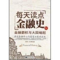 每天读点金融史IV:金融霸权与大国崛起 商城正版 价格:30.50