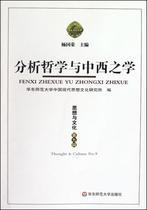 分析哲学与中西之学(思想与文化第九辑) 商城正版 价格:26.10