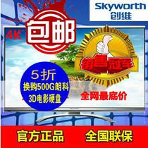 Skyworth/创维 55E780U 58E780U 55寸 58寸 4K极清 最低价 联保 价格:7399.00