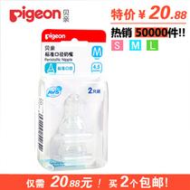两件包邮 贝亲母乳实感标准口径奶嘴S/M/L/Y两个装 宝宝硅胶奶嘴 价格:20.88