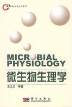微生物生理学 新华书店正版 价格:30.40