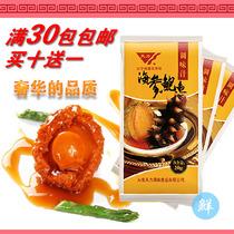 买十送一 大连天力牌鲍鱼汁 即食鲍汁 海参捞饭捞面调料调味品 价格:1.66