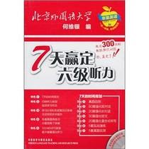 【正版】7天赢定六级听力(附MP3光盘1张)/何维银编 价格:10.40