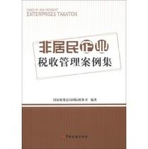 【正版】非居民企业税收管理案例集/国家税务总局国际税务司编 价格:22.30