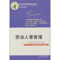 【正版】劳动人事管理(依据《中华人民共和国劳动合同法》最新? 价格:9.00