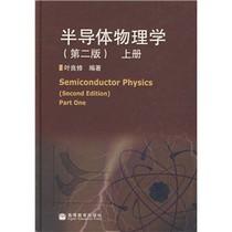 【正版】半导体物理学(上)(第2版)/叶良修 价格:48.50