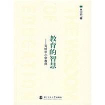 【正版】教育的智慧:写给中小学教师/林崇德 价格:17.50