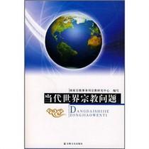 【正版】当代世界宗教问题/国家宗教事务局宗教研究中心编 价格:46.20