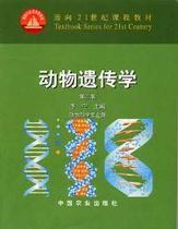 2手正版 动物遗传学(第二版) 李宁 中国农业出版社 价格:9.00