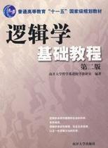 2手正版包邮 逻辑学基础教程(第二版)   南开大学出版社 价格:18.00