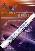 民用航空气象服务与技术交流论文集\中国民航总局空管局气象处编 价格:39.96