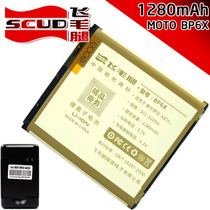 飞毛腿包邮 摩托罗拉mE722手机电池 MB200 XT720 A855 BP6X ME501 价格:29.00