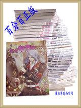 偷星九月天漫画全集 1-34册全套 赠验证卡/书签/明信片 正版包邮 价格:216.00