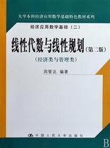 线性代数与线性规划(经济类与管理类经济应用数学基础2)/大学本科 价格:23.30